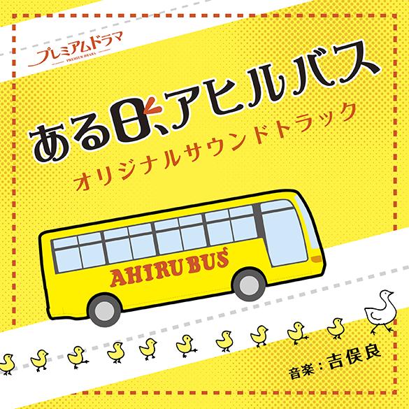 NHKプレミアムドラマ「ある日、アヒルバス」オリジナル・サウンド ...